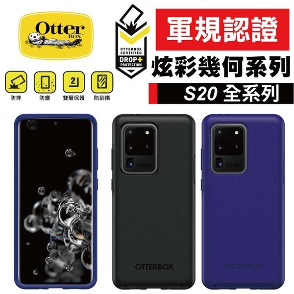 OtterBox Galaxy S20 Ultra / S20+ / S20 Symmetry 炫彩幾何 手機殼