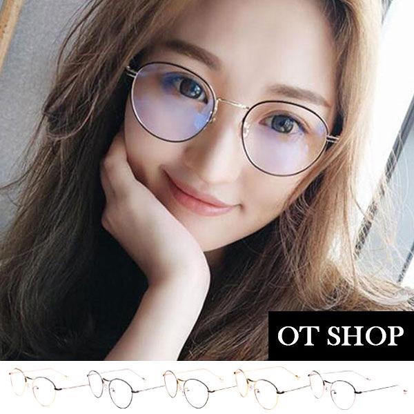OT SHOP眼鏡框‧韓版流行街頭穿搭網美文青時尚配件‧金屬圓框平光眼鏡‧現貨‧五色‧NU34