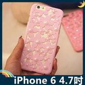 iPhone 6/6s 4.7吋 簍空小花磨砂殼 PC硬殼 立體珍珠 粉嫩小雛菊 保護套 手機套 手機殼 背殼 外殼