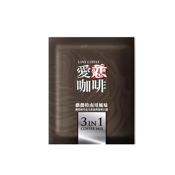 愛戀咖啡-薇薇特南哥風味(三合一)