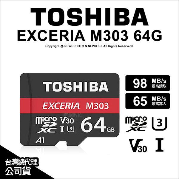 Toshiba EXCERIA 64G 64GB M303 98M/65M 記憶卡 Micro SD 公司貨★可刷卡★ 薪創數位