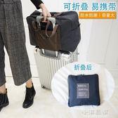 可折疊旅行包大容量旅行袋旅游包行李包行李袋女短途拉桿包手提包『小淇嚴選』