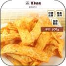 《飛翔無線3C》黑車牌 黑車肉乾 鮭魚切片 半斤 300g 1包◉台灣製造