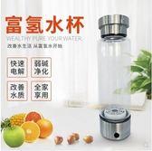 水素杯 富氫水杯日本高濃度水素水杯智能電解負離子健康養生玻璃杯 魔法空間