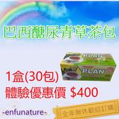 巴西醣尿青草茶包 1盒(30包) 體驗優惠價 $400.(效期:2020/11/05) 數量有限!!超取免運/全年無休