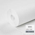硅藻泥純色素色墻紙北歐風格加厚純白白色壁紙臥室美容院客廳背景 自由角落
