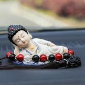 佛像中控臺汽車擺件香水創意車載如來小臥佛保平安車內高檔裝飾品    蜜拉貝爾