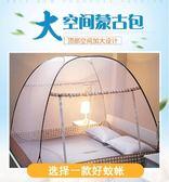 全館79折-蚊帳蒙古包加厚免安裝加密2018新款1.2米1.8家用1.5m帳子單雙人床WY