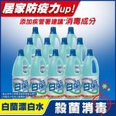 白蘭 漂白水1.5L 超值組(12入)