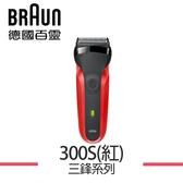 【BRAUN 德國百靈】三鋒系列電鬍刀 300s (紅)