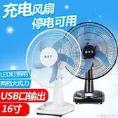 台式16寸可充電風扇家用大風力停電鋰電池戶外釣魚擺攤USB大風扇 MKS極速出貨