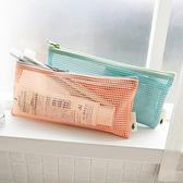 多功能網格收納袋 筆袋 鉛筆盒 盥洗包 零錢包 洗漱包 證件包 暗袋 網格 收納包 牙刷【歐妮小舖】