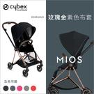 ✿蟲寶寶✿【德國Cybex】預購!輕便四輪 嬰兒手推車 MIOS 玫瑰金車架(深棕色把手)