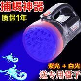 照蝎子燈專用強光紫光頭戴式蝎子燈 抓捉捕蝎燈LED紫光燈手電超亮 英雄聯盟