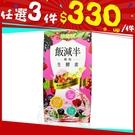 易珈 益植酵 飯減半纖飽生酵素 10入/盒【i -優】