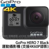 GoPro HERO 7 Black 黑 黑色 頂級旗艦版 (免運 台閔公司貨) 運動攝影機 防水 支援4K60P