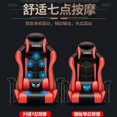 電腦椅電競椅游戲椅老板椅家用舒適網吧升降可躺主播座椅椅子靠背QM 依凡卡時尚