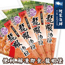 龍蝦沙拉三角袋(四包超值組)250g/包...