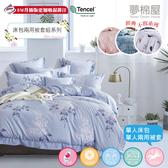 台灣製造-3M專利+頂級天絲-可包覆35cm床墊-單人薄床包+單人兩用被套三件組-多款任選-夢棉屋