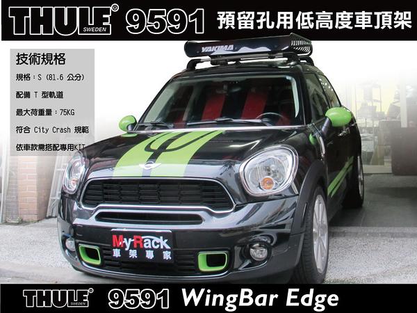 ∥MyRack∥MINI Countryman R60 車頂架 THULE Wingbar Edge 9591