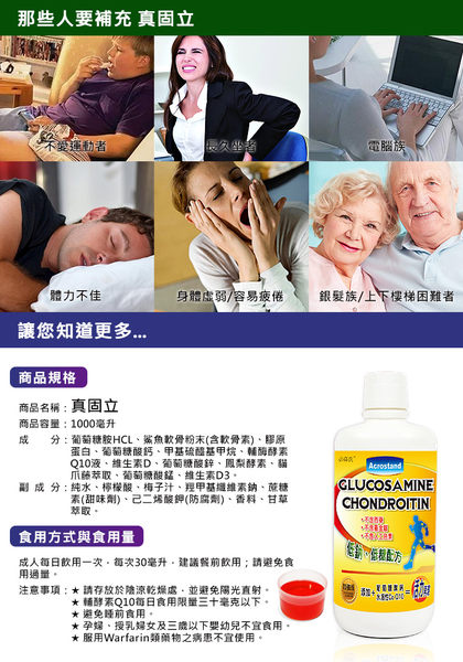 草本之家-真固立葡萄糖胺液1000mlX1瓶