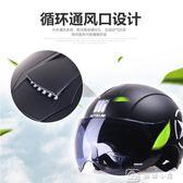 四季通用機車頭盔男半盔覆式夏天電動車帽女士夏季輕便式 YXS娜娜小屋