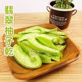 泰國翡翠柚子乾200g 果乾[TH171129]千御國際(0717-0726限購一個)