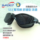 SAEKO 寬視線舒適型 泳鏡 S53-黑 盒裝組;蛙鏡;Swim Goggle;蝴蝶魚戶外