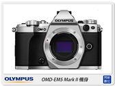 回函送把手~ Olympus E-M5 Mark II Body 機身(EM5 M2,公司貨)