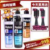 (任選3入)德國Diplona專業濕修護洗潤保髮600ml買再贈整髮梳1支