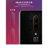 【兩片裝】Imak 一加 OnePlus 7T Pro 鏡頭貼 鋼化玻璃 1 7T Pro 攝像頭保護膜 鏡頭保護貼高清