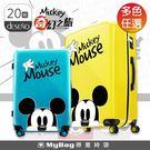 Deseno 行李箱 Disney 迪士尼  20吋 奇幻之旅 PC鏡面拉鍊行李箱 任選 CL2609 得意時袋