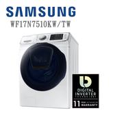 【含基本安裝+舊機回收 結帳再折扣】SAMSUNG 三星 WF17N7510KW/TW 17公斤 洗脫滾筒洗衣機