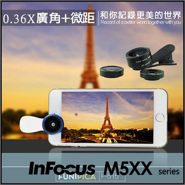 F-515 二合一手機鏡頭0.36X廣角+15X微距/自拍/鴻海 InFocus M510/M511/M518/M510T/M530/M535/M550