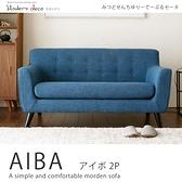 艾柏日式拉釦造型二人布沙發/3色