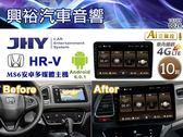 【JHY】16~18年HONDA HRV 專用10吋螢幕 MS6安卓多媒體主機*安卓+三聲控*送1年4G網+影視3個月