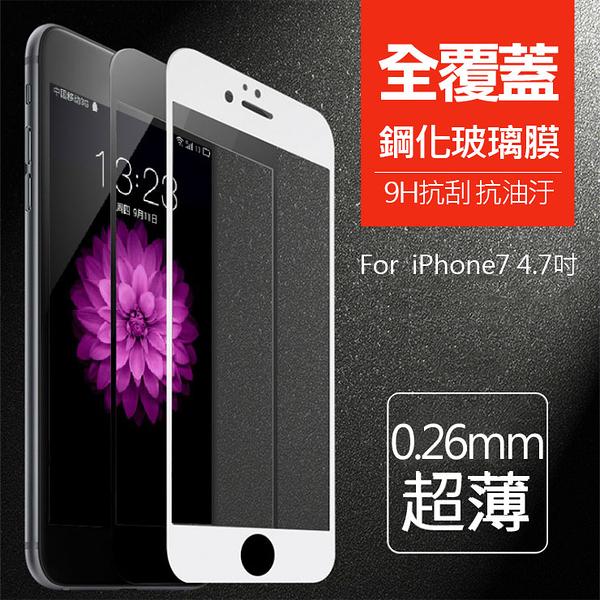 超薄全屏Apple iPhone7 4.7吋滿版9H玻璃貼 保護貼/保護膜/螢幕貼/鋼化膜/防爆膜 0.26mm防指紋