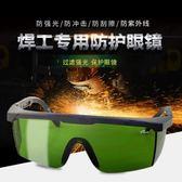 電焊眼鏡氬弧焊防沖擊防強光黑色燒電焊