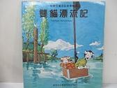 【書寶二手書T6/少年童書_KO9】雙貓漂流記