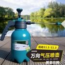 家用消毒手動氣壓式噴壺洗車用加厚小型噴霧器澆水澆花噴壺灑水壺 NMS創意新品