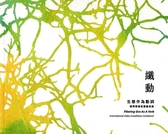 (二手書)纖動-生態作為動詞  國際錄像裝置藝術展覽專輯