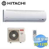 日立 HITACHI 精品型冷暖變頻一對一分離式冷氣 RAS-63YK1 / RAC-63YK1