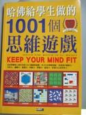 【書寶二手書T2/嗜好_QEQ】哈佛給學生做的1001個思維遊戲_蒂姆.戴多普羅斯