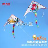 DIY風箏繪畫卡通兒童涂鴉空白風箏