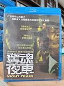 挖寶二手片-0878-正版藍光BD【奪魂夜車】熱門電影(直購價)