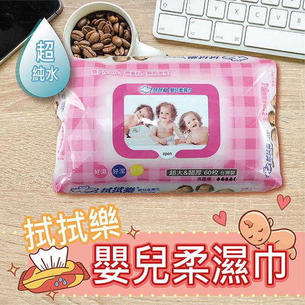 【台灣珍昕】台灣製 拭拭樂 嬰兒柔濕巾(約18x20cm/共60抽)/濕紙巾/濕巾