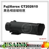 USAINK ~ FujiXerox CT202610 黑色相容碳粉匣 ~ CP315dw / CM315z CP315 / CM315