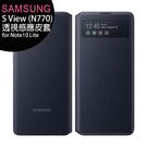 SAMSUNG Galaxy Note10 Lite(N770) S View 原廠透視感應皮套/視窗皮套 (台灣公司貨)MADE IN KOREA