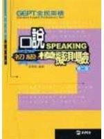 二手書博民逛書店《全民英檢初級口說模擬測驗(第二版)》 R2Y ISBN:9572991221