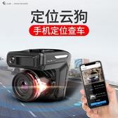 行車記錄儀前后雙錄鏡頭無線高清夜視汽車載帶電子狗一體機免安裝JD 玩趣3C
